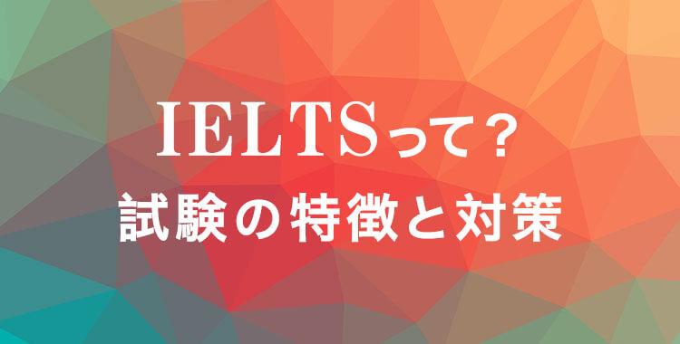 IELTSの試験の特徴と対策、IELTSってどんな試験、ネイティブキャンプ