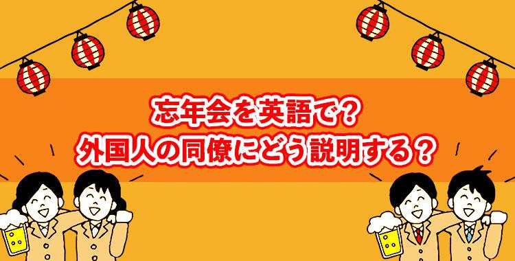 忘年会を外国人に説明、忘年会を英語で、ネイティブキャンプ