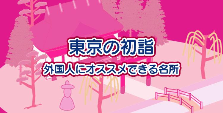 東京の初詣、初詣におすすめの神社、ネイティブキャンプ