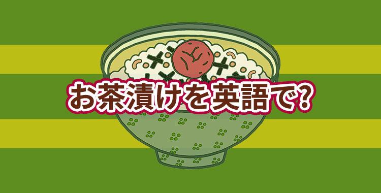 お茶漬けを英語で、日本のお茶漬けをご紹介、ネイティブキャンプ