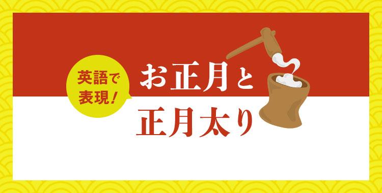 正月太りを英語で、お正月に関する英語、ネイティブキャンプ