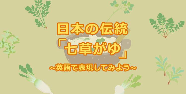 七草粥を英語で、七草粥の歴史、ネイティブキャンプ