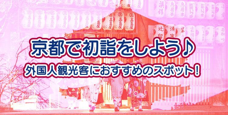 京都のおすすめ初詣、京都の寺や神社、ネイティブキャンプ