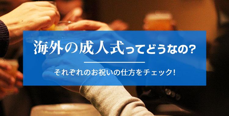海外の成人式、英語で成人式を説明、ネイティブキャンプ
