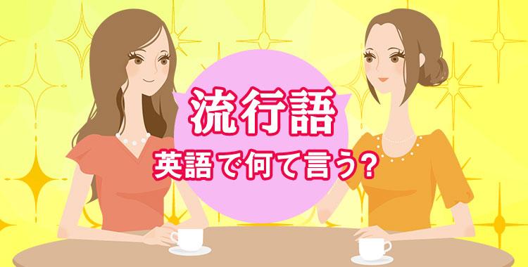 流行語は英語で、海外の流行語、ネイティブキャンプ