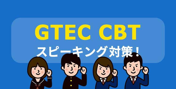 GTEC対策、CBTスピーキング対策、ネイティブキャンプ