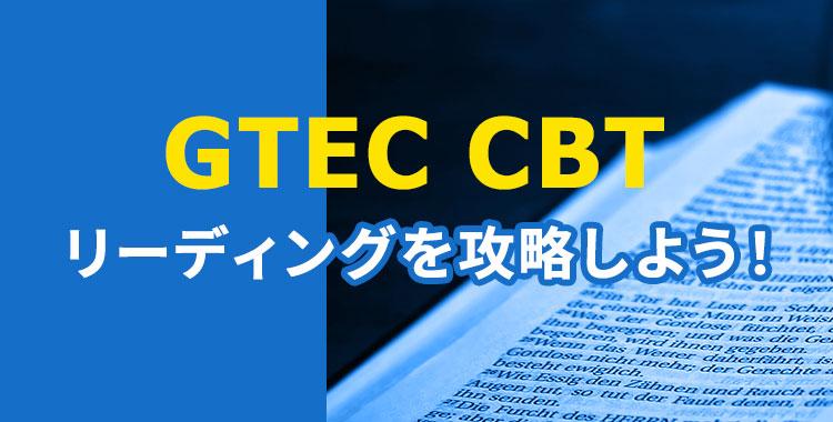 GTEC CBT