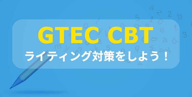 GTEC CBTライティング、CBT対策、ネイティブキャンプ