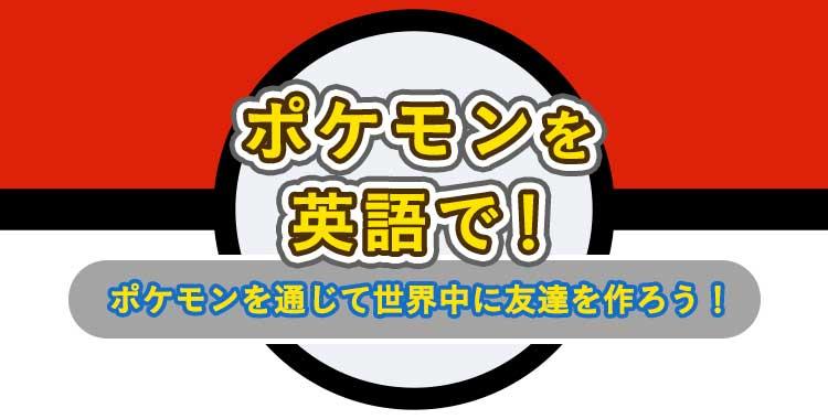 ポケモンを英語で、ポケモンのキャラクターを英語で、ネイティブキャンプ