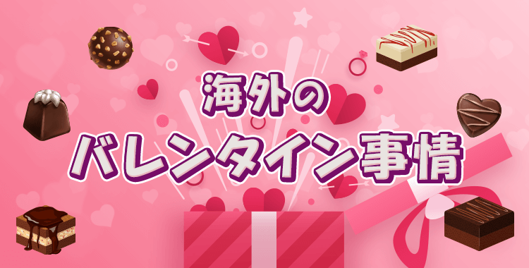 海外のバレンタイン事情、世界のバレンタインデーとは、ネイティブキャンプ