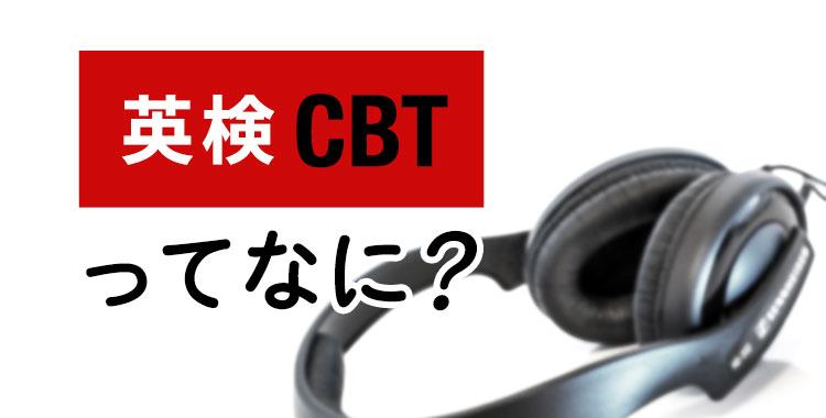 英検CBTとは、英検CBTの特徴や対策法、ネイティブキャンプ