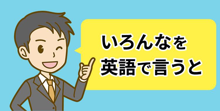 「いろんな」の様々な英語表現、「いろんな」を英語で、ネイティブキャンプ