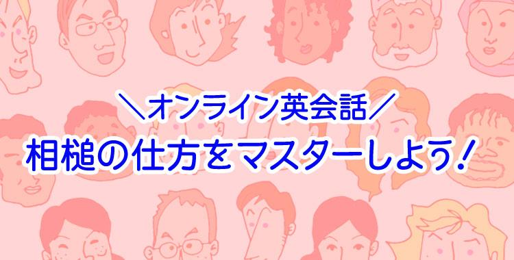 オンライン英会話での相槌、相槌の英語表現、ネイティブキャンプ