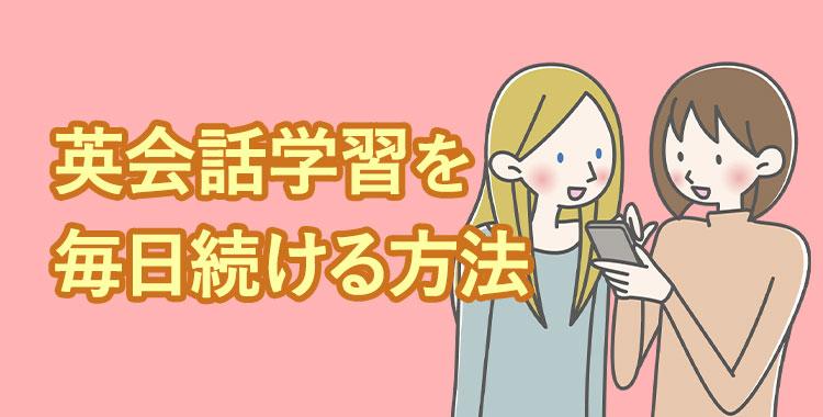 英会話学習を毎日、毎日英語は学ぶべき?、ネイティブキャンプ