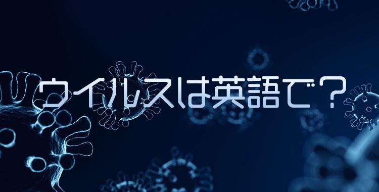 ウイルスを英語で、コロナウイルスの英語表現、ネイティブキャンプ