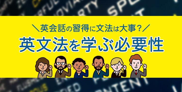 英文法を学ぶ必要性、英会話に英文法は必要?、ネイティブキャンプ