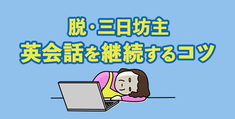 三日坊主の英語表現、英会話を継続するコツ、ネイティブキャンプ