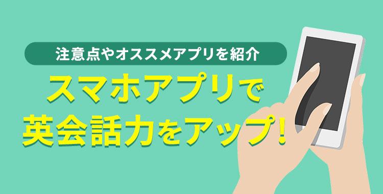 スマホアプリで英語学習、英語学習におすすめアプリ、ネイティブキャンプ