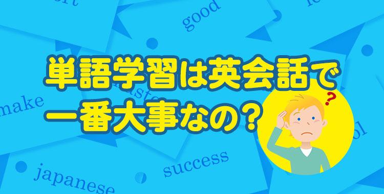 英会話に単語学習は必要?、英単語学習の重要性、ネイティブキャンプ