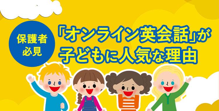 オンライン英会話が子どもに人気な理由、子どものためのオンライン英会話、ネイティブキャンプ