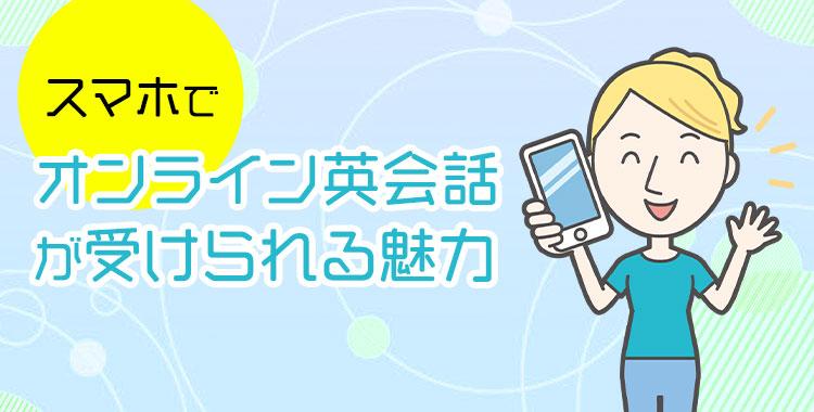 スマホでオンライン英会話、スマホで英語学習、ネイティブキャンプ
