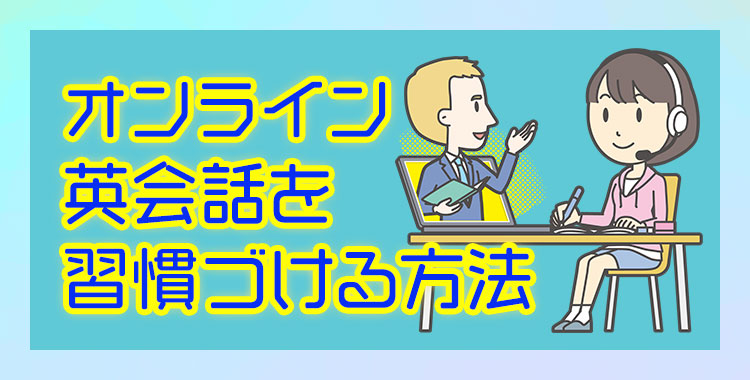 オンライン英会話を継続、英語学習を習慣化、ネイティブキャンプ