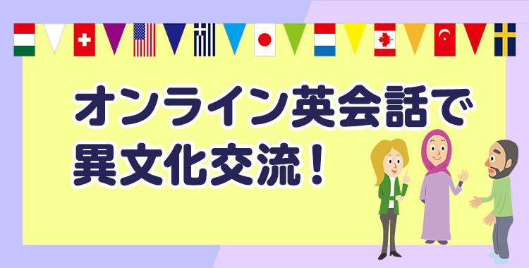 オンライン英会話で異文化交流、様々な国の講師と話そう、ネイティブキャンプ