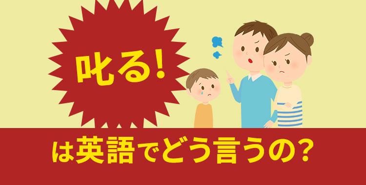 「叱る」の英語表現、様々なシーンでの「叱る」の表現、ネイティブキャンプ
