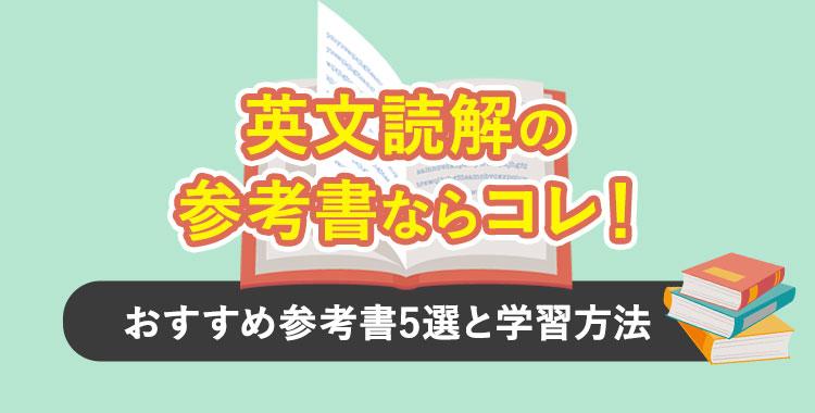 英文読解の参考書、おすすめ参考書、ネイティブキャンプ