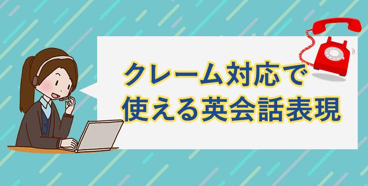 クレーム対応で使える英会話表現、様々なクレームシーンで使える表現、ネイティブキャンプ