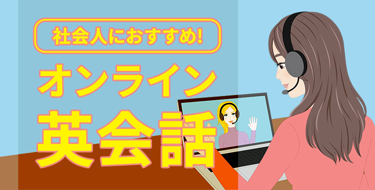 Online English Conversation