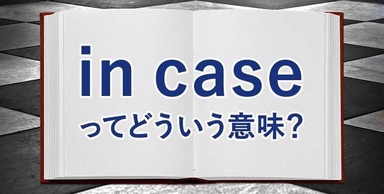 in caseってどういう意味、in caseを英語で、ネイティブキャンプ