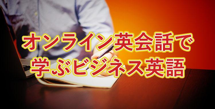 オンライン英会話でビジネス英語、ビジネス英語を学ぶ理由、ネイティブキャンプ