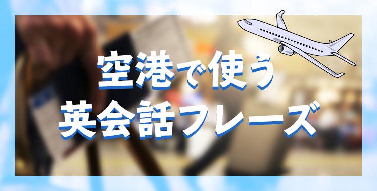 空港英会話、空港フレーズ、ネイティブキャンプ