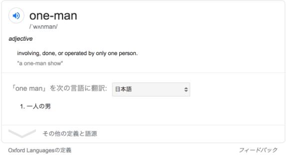 oneman
