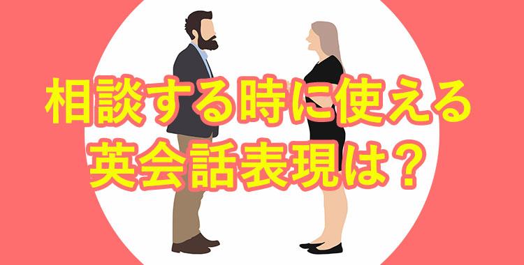 相談するときに使える英語表現、相談英語、ネイティブキャンプ