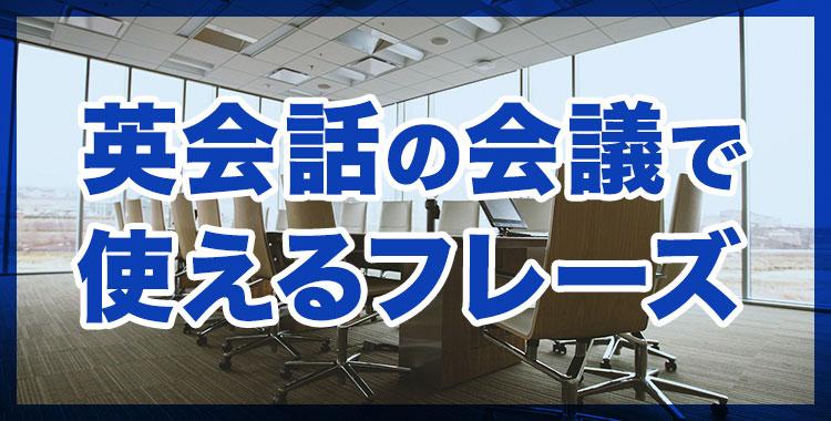 会議で使える英会話、ビジネス英会話、ネイティブキャンプ