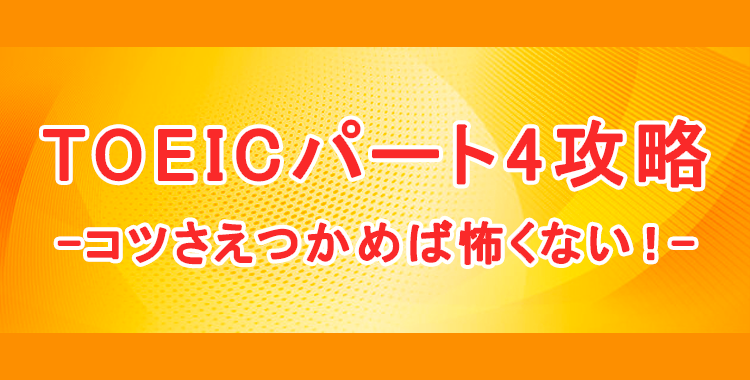 TOEIC、パート4、英語学習、攻略法