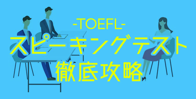 TOEFLスピーキングテスト