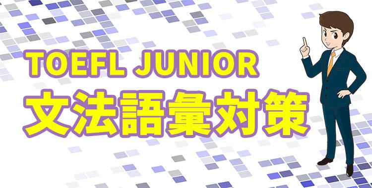TOEFL JUNIORの文法・語彙対策!
