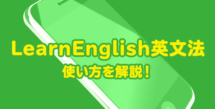 learn english 英文法の使い方