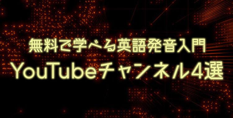 英語発音入門,youtube,おすすめ