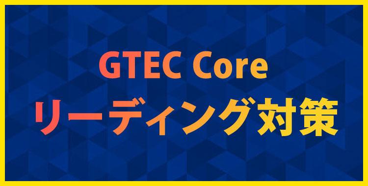 GTEC  Core リーディングの対策