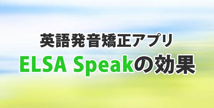elsa speakの効果的な使い方