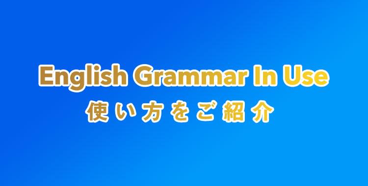 English Grammar In Useの使い方!