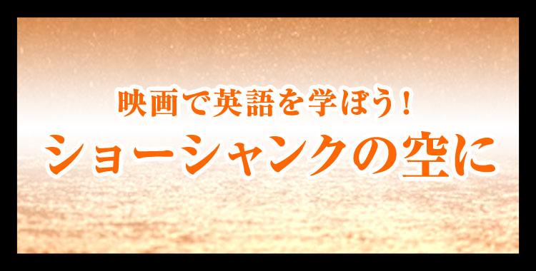 映画「ショーシャンクの空に」で英語を学ぼう!実際に使えるフレーズも紹介