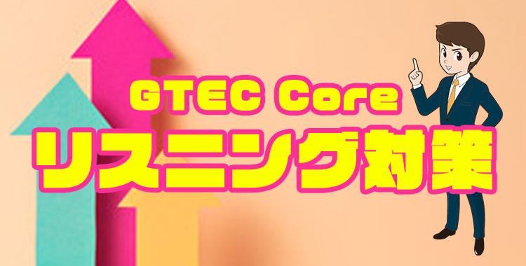 GTEC Coreのリスニング対策はどうすべき?対策する時のおすすめ方法!