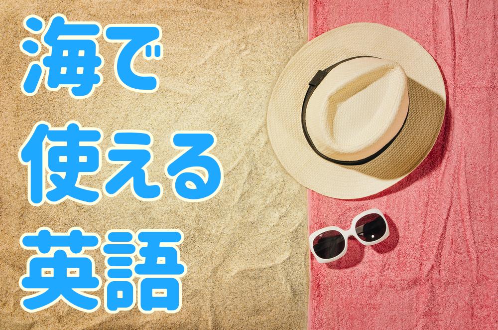 海で使える英語表現を覚えて、夏のビーチを楽しもう!