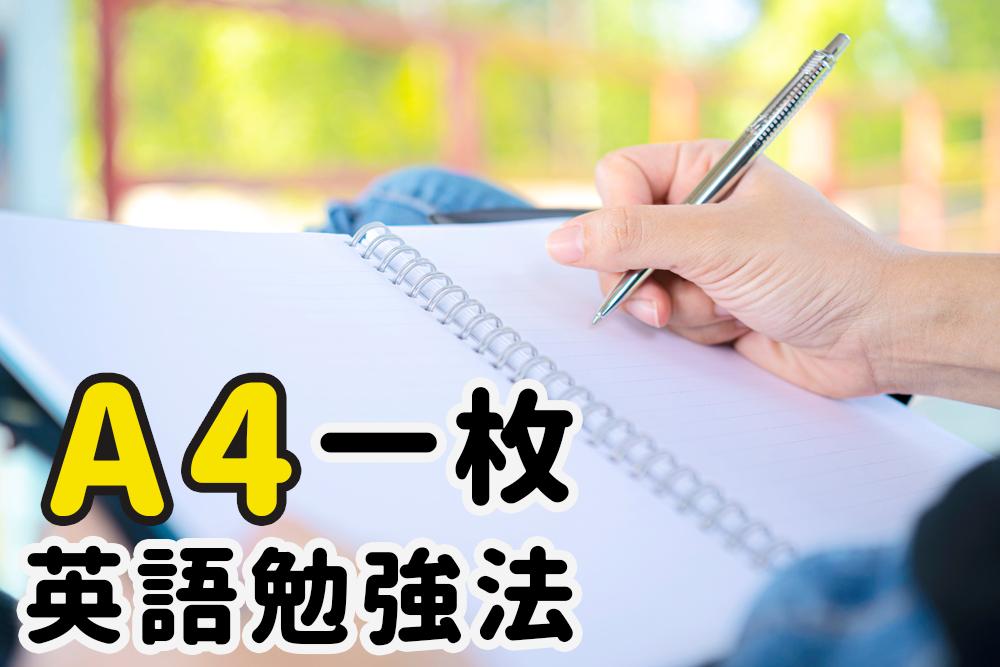 「A4一枚英語勉強法」の使い方は?正しい時制と英文を身に着けよう