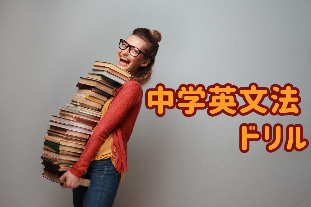 「中学英文法を修了するドリル」の効果的な使い方!内容・応用法など